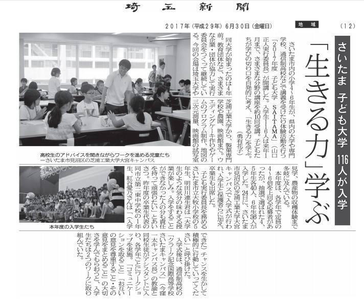 埼玉新聞掲載記事2017年