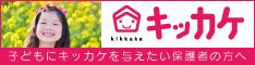 株式会社キッカケ