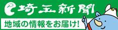 株式会社 埼玉新聞社